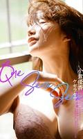 【デジタル限定】小倉優香写真集「Que Sera Sera -ケセラセラ-」のイメージ画像