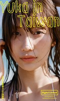 WPB 小倉優香デジタル写真集 Yuka in Taiwanのイメージ画像