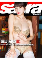 GASUKA(Gカップ明日香秘密情報保護協定) 岸明日香COVER DX [sabra net e-Book]<DMM限定版/動画特典付き>のイメージ画像