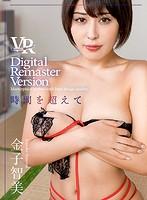 【VR】金子智美 Digital Remaster Version ~時間を超えて~のイメージ画像
