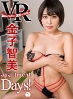 【VR】act1 apartment Days! 金子智美のイメージ画像