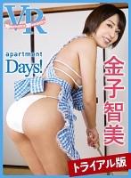 【VR】トライアル版 apartment Days! 金子智美のイメージ画像