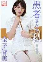 患者さんと私 金子智美※直筆サインコメント付きのイメージ画像