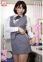 同期の金子さん 金子智美※直筆サインコメント付きのイメージ画像