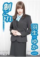 制これ -OL制服これくしょん- 羽生ゆか vol.01のイメージ画像