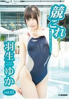 競これ -競泳水着これくしょん- 羽生ゆか vol.02のイメージ画像