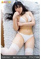 石井ひなこ 慣れてないメイドさん グラビア学園 初めてのグラビア撮影!絶対音感少女は何を奏でる?のイメージ画像