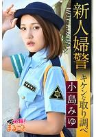 新人婦警キケンな取り調べ 小島みゆのイメージ画像