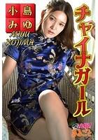 チャイナガール 小島みゆのイメージ画像