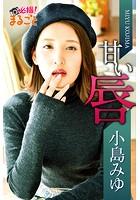 甘い唇 小島みゆのイメージ画像